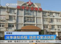 南京仁康医院2017年首届康复患者感恩交流会